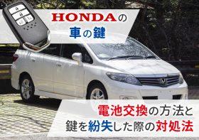 ホンダの車の鍵はどうやって電池交換する?鍵を紛失した際の対処法も解説!