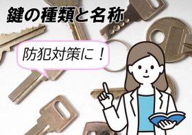 鍵の種類と名称 玄関の鍵の防犯性から選ぶ方法や特徴を紹介
