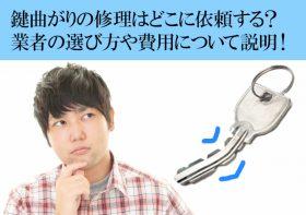 鍵曲がりの修理はどこに依頼する?業者の選び方や費用について説明!
