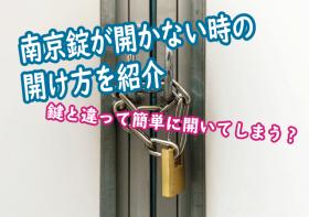 南京錠が開かない時の開け方を紹介!鍵と違って簡単に開いてしまう?