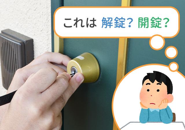 解錠と開錠とでは何が違うの?意味を理解して正しく使い分けよう