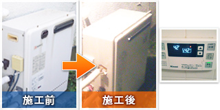 あきる野市野辺:給湯器交換工事の施工前と施工後