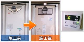 昭島市緑町の給湯器交換工事実績