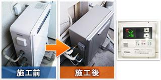 昭島市福島町の施工実績:ガス給湯器の交換工事