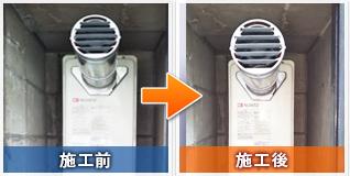 芦屋市翠ケ丘町で給湯器の取り付け工事:施工前と施工後