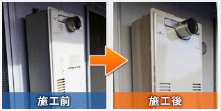 芦屋市高浜町で給湯器の交換:工事前と工事後