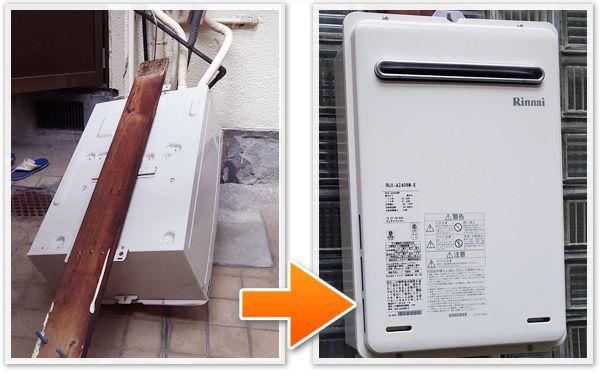 木津川市で給湯器を交換