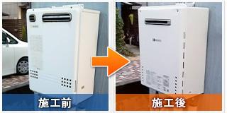 千代田区富士見での給湯器交換工事の実績紹介