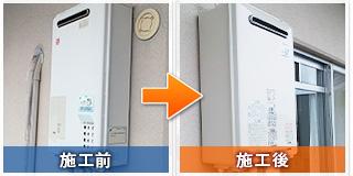 千代田区九段南:給湯器交換工事の実績