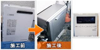 藤沢市亀井野:給湯器交換工事のビフォーアフター