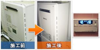 藤沢市片瀬:給湯器の交換工事
