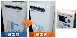 藤沢市湘南台で給湯器の交換工事:施工前と施工後