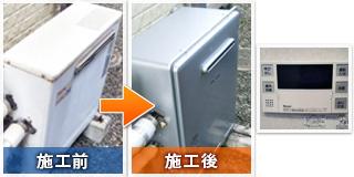 藤沢市石川で給湯器の交換:工事前と工事後