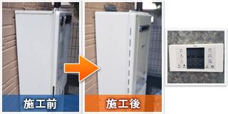 藤沢市大庭での給湯器交換工事