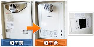 福生市熊川:ガス給湯器交換のビフォーアフター