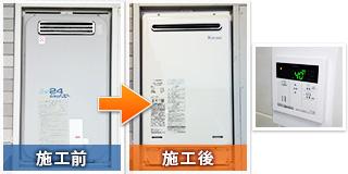 福生市武蔵野台:給湯器交換工事の実績紹介