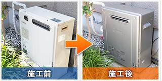 福生市南田園:ガス給湯器交換工事実績の紹介