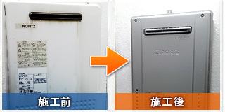 福生市加美平の給湯器交換工事:施工前と施工後