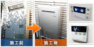福生市志茂:ガス給湯器交換工事のビフォーアフター