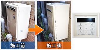 東村山市富士見町:給湯器交換の工事実績