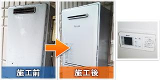 日野市東豊田:給湯器交換工事のビフォーアフター