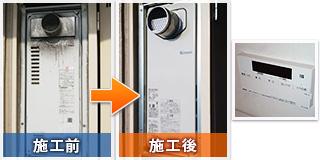 稲城市東長沼のマンションで給湯器の交換工事:ビフォーアフター