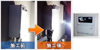 河内長野市美加の台:給湯器交換工事のビフォーアフター