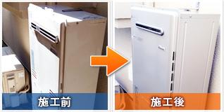 川崎市高津区溝口で給湯器の交換:工事前と工事後