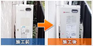 岸和田市小松里町で暖房熱源機の交換工事:ビフォーアフター