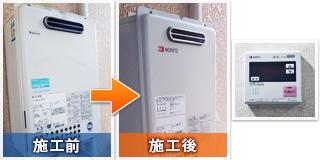 岸和田市土生町での給湯器交換:工事の実績紹介