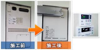 岸和田市岡山町:ガス給湯器の交換工事の実績紹介