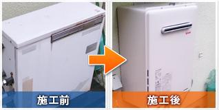 清瀬市竹丘:給湯器交換工事の実績紹介