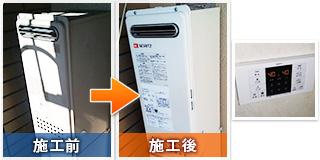 清瀬市中里:給湯器交換工事の実績紹介