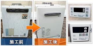 清瀬市松山:給湯器交換の施工前と施工後