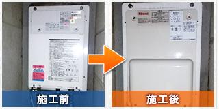 清瀬市中清:給湯器交換工事の施工前と施工後/壁貫通型