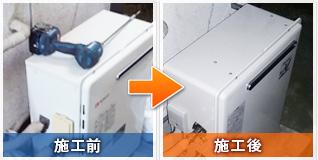神戸市兵庫区荒田町で給湯器の交換:工事前と工事後
