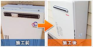 神戸市兵庫区湊町での給湯器交換工事