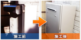 神戸市兵庫区菊水町:給湯器交換の施工前と施工後