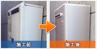 神戸市兵庫区上沢通:給湯器交換工事のビフォーアフター