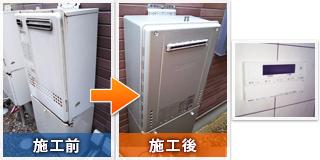 神戸市兵庫区駅南通:給湯器の交換工事