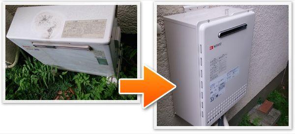 小平市学園西町で給湯器を交換:工事前と工事後