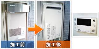 小金井市前原町:給湯器の交換工事実績紹介