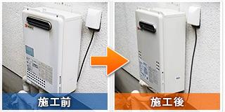 小金井市本町の給湯器交換工事の実績紹介