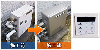 小金井市東町の給湯器交換工事:ビフォーアフター