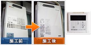 小金井市梶野町:給湯器交換の工事実績