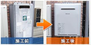 小金井市貫井南町でガス給湯器の交換工事ビフォーアフター