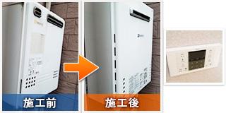 国分寺市東元町の給湯器交換実績紹介