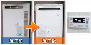狛江市和泉本町:給湯器交換工事のビフォーアフター