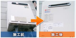 狛江市岩戸南:給湯器交換工事のビフォーアフター