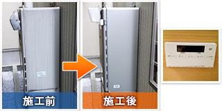 狛江市中和泉:給湯器交換工事の実績紹介